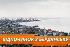 відпочинок у Бердянську
