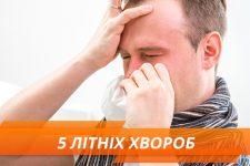 Топ-5 літніх хвороб