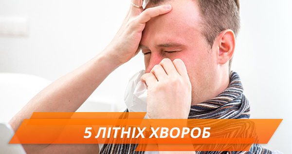 Жар, паралич и смерть. Топ-5 летних болезней: симптомы и лечение ...