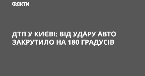 ДТП у Києві: від удару авто закрутило на 180 градусів