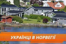 Українці в Норвегії