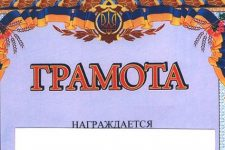 Грамота з прапором України