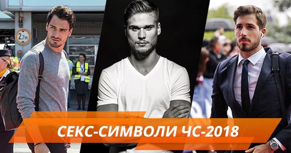 Сексуалные фудболисты россии