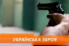 зброя України