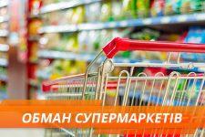 обман супермаркетів