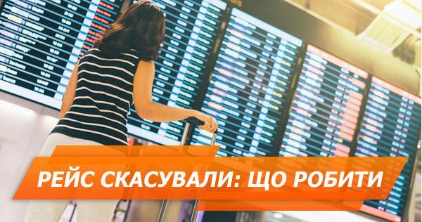 Картинки по запросу Госавиаслужба сообщила, куда звонить в случае проблем с рейсами (телефоны авиакомпаний)