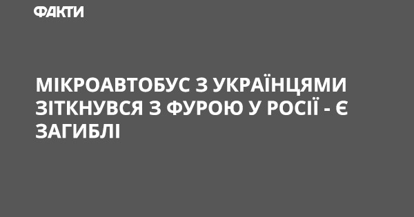 ДТП з українцями в Росії