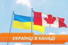 українці в Канаді