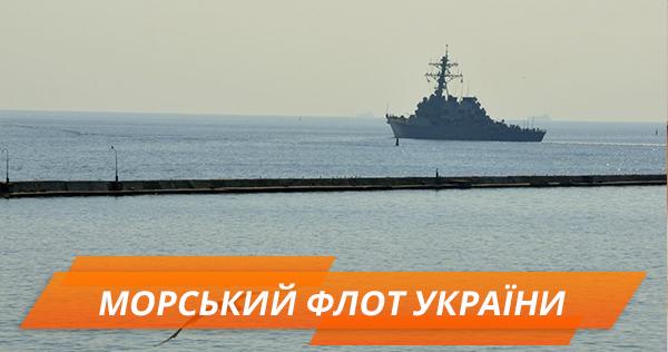 ВМФ України