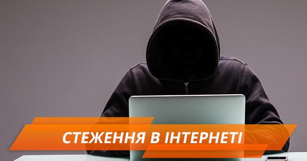 Стеження та цензура в інтернеті