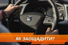 Як заощадити на купівлі авто