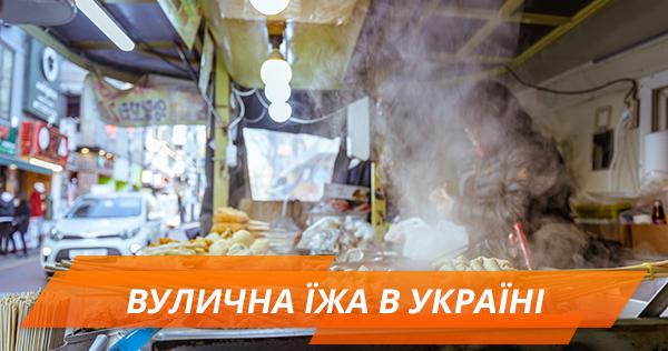 Вулична їжа
