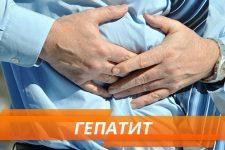 Гепатит - симптоми та лікування