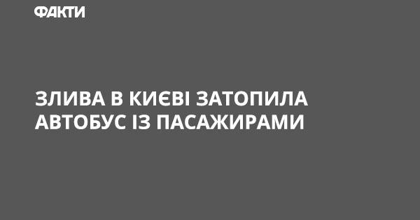 Злива в Києві затопила автобус із пасажирами