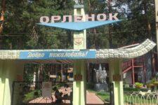 Табір Орлятко