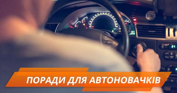 Поради для водіїв-початківців