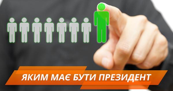 кандидат в президенти України