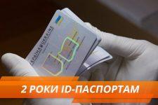 Паспортна реформа