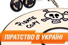 Піратство в Україні