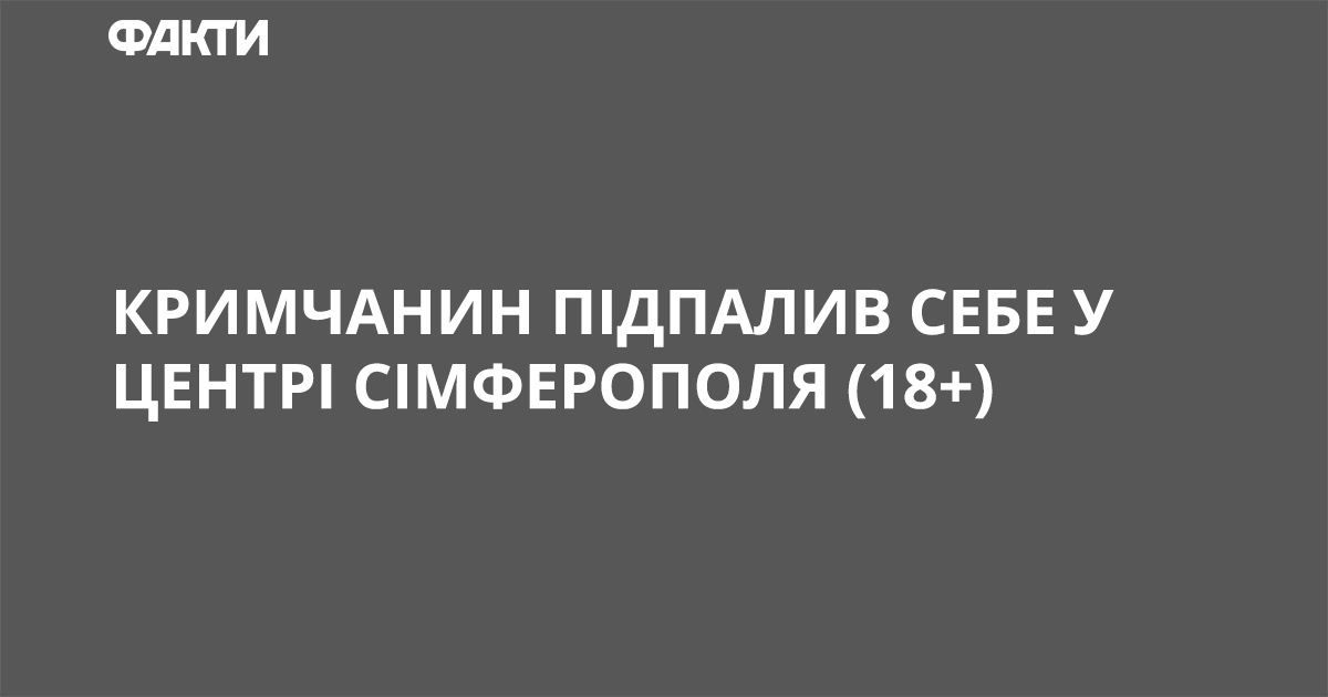 Кримчанин підпалив себе у центрі Сімферополя