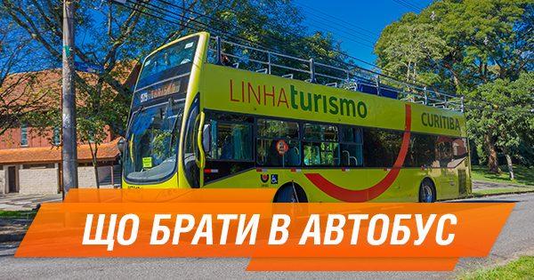 Що брати в автобус