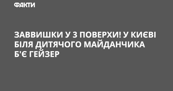 Заввишки у 3 поверхи! У Києві біля дитячого майданчика б'є гейзер