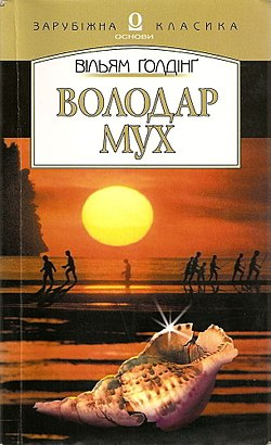 10 книг, які варто почитати у відпустці