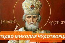 Ікона Миколая Чудотворця