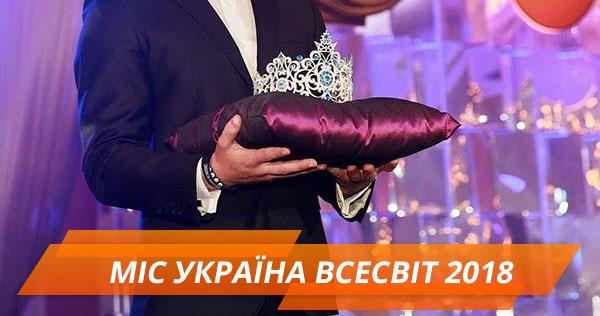 Міс Україна Всесвіт 2018