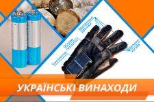 українські винаходи