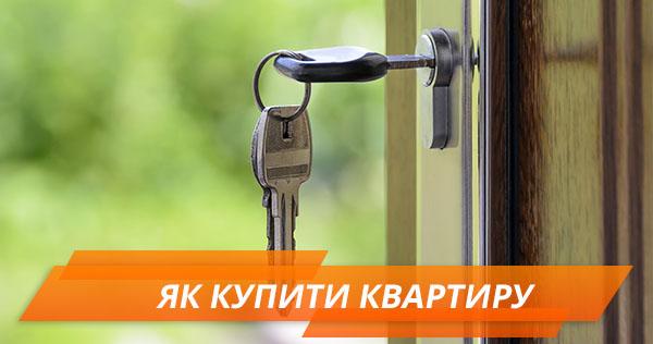 Купити квартиру без кредиту та розстрочки