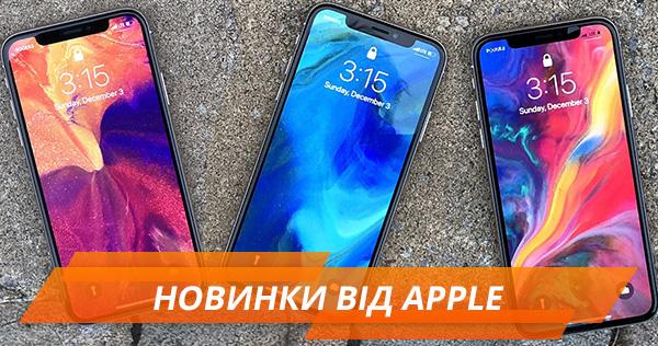 Новинки від Apple