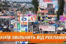 Реклама в Києві