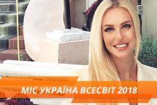 Карина Жосан - Міс Україна Всесвіт 2018