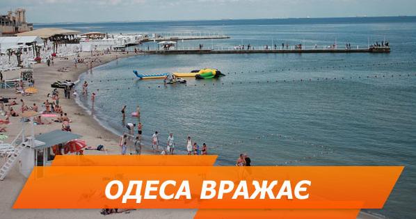 Дорожче Кіпру і Туреччини! Як в Одесі наживаються на туристах і де відпочити дешевше