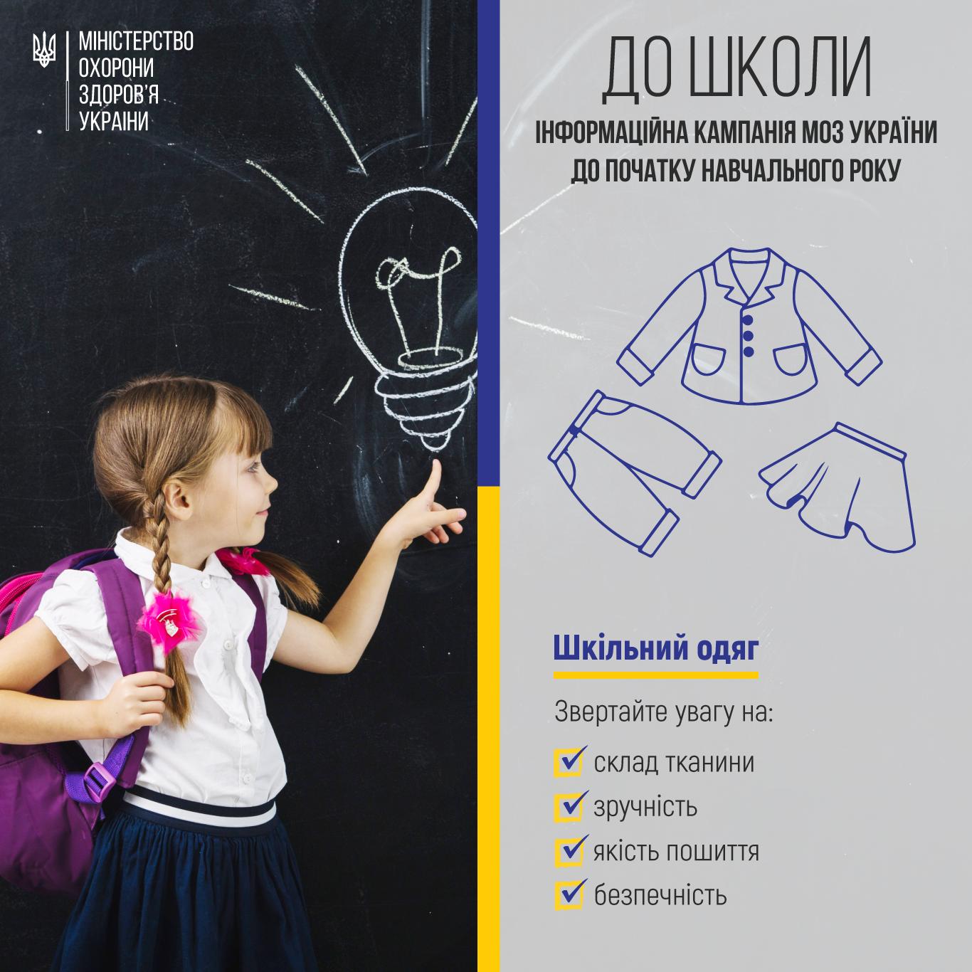 Натільна білизна першокласників (дітей до 7 років) має бути виготовлена  виключно із натуральних тканин. 348dd22214f53