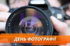 День фотографії