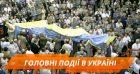 події історії україни