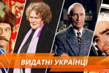 Видатні українці сучасності: зірки програмування, медицини та футболу