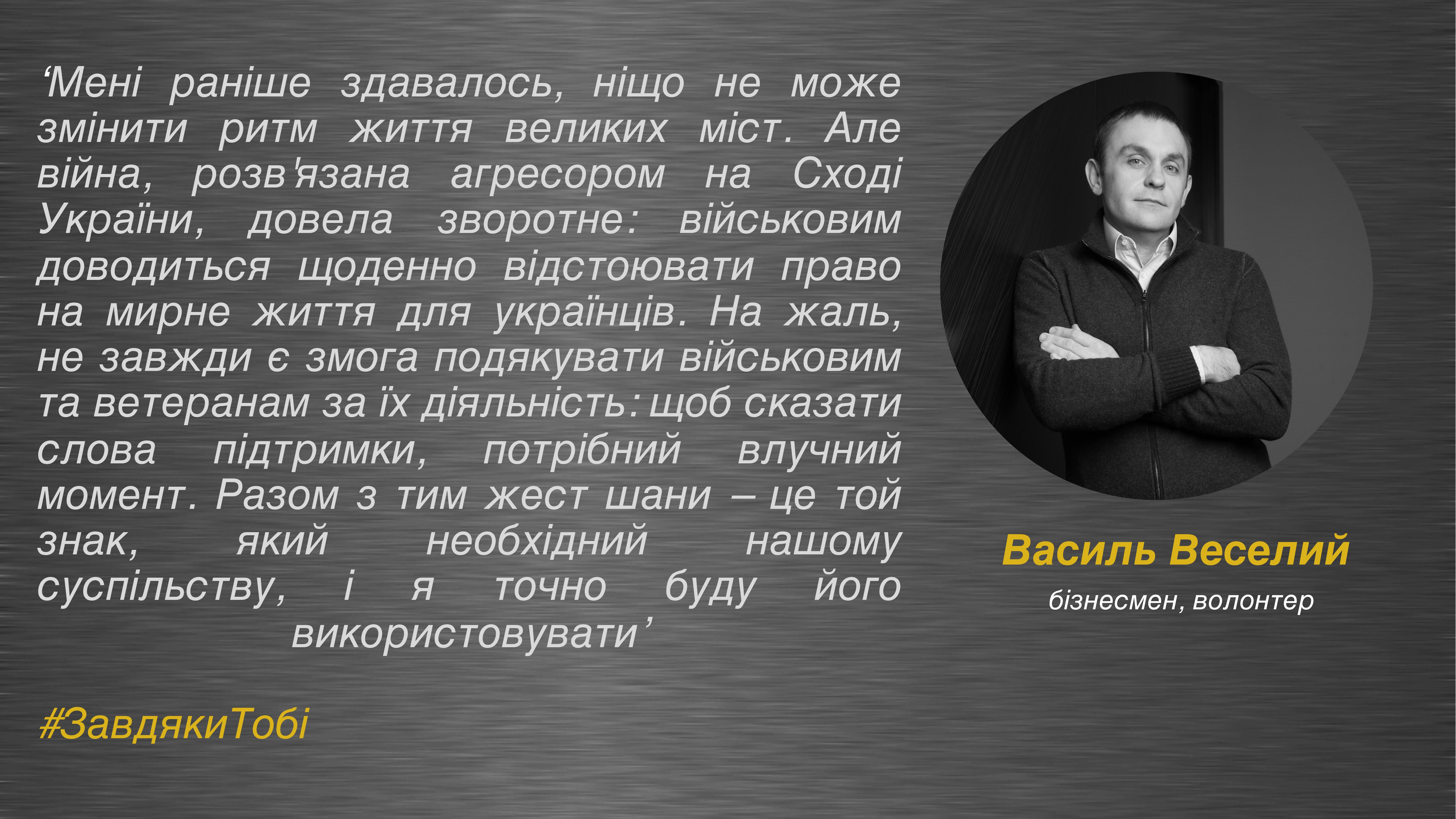 Василь Веселий доєднався до ініціативи Завдяки тобі (6.99 28) 64a392a0276de