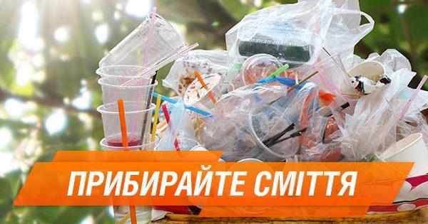 Прибирайте сміття