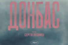 Фільм Донбас