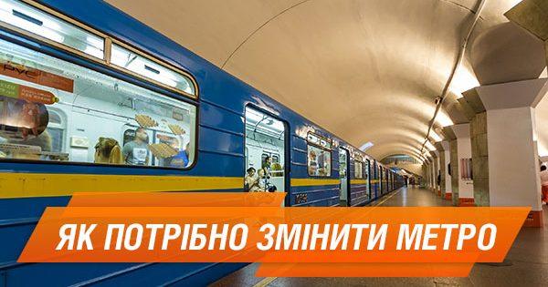 Зміни метро