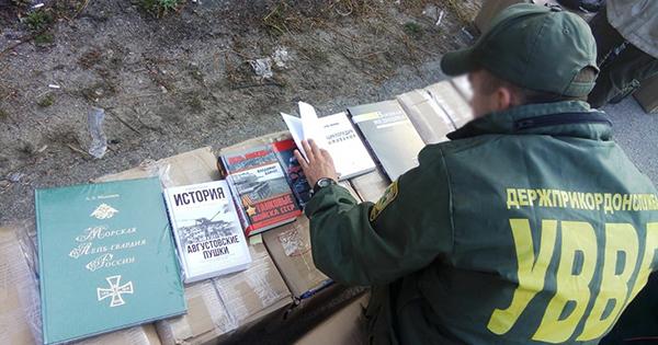 Майже 600 кг! На Житомирщині викрили контрабанду російських книг