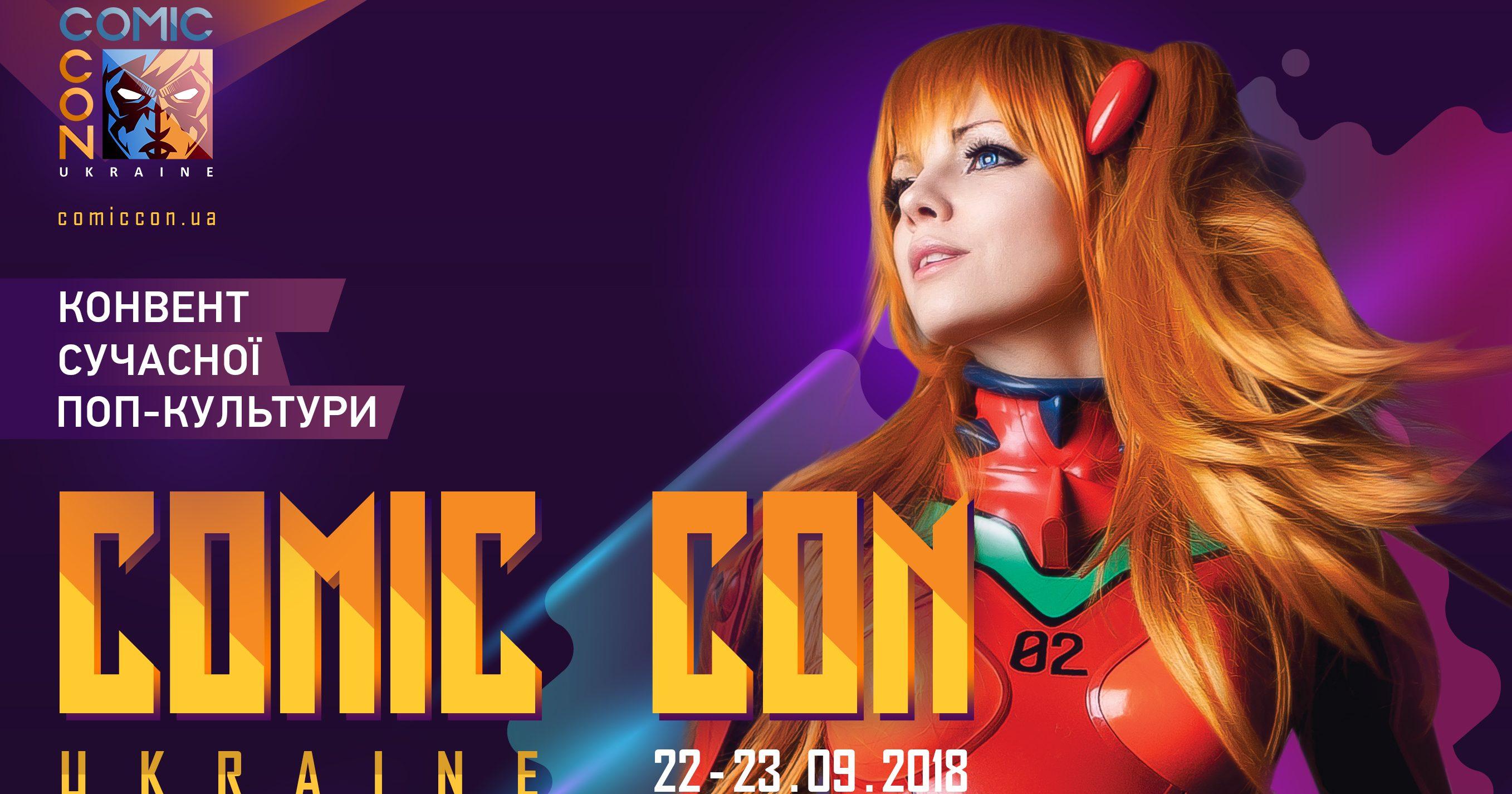 Фэндом: Звезды, комиксы и косплей: в Киеве пройдет Comic Con Ukraine