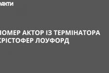 Крістофер Лоуфорд
