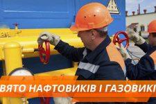 День працівників нафтової та газової промисловості