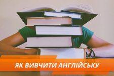 Як вивчити англійську за 3 місяці