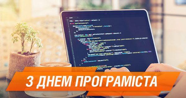 День програміста
