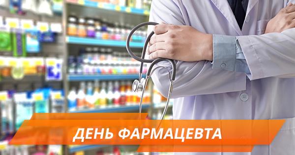 День фармацевта 2018 - привітання